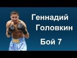 7. Геннадий Головкин vs Саймон Мокоена. Gennady Golovkin vs Simon Mokoena
