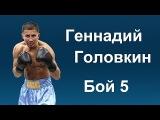5. Геннадий Головкин vs Хорхе Ариэль Гарсия. Gennady Golovkin vs Jorge Ariel Garcia