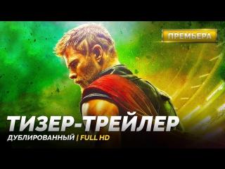 DUB | Тизер-трейлер: «Тор 3: Рагнарёк / Thor: Ragnarök» 2017
