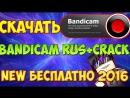 Где Скачать и Как Установить NEW Крякнутый Бандикам Bandicam БЕСПЛАТНО 2017