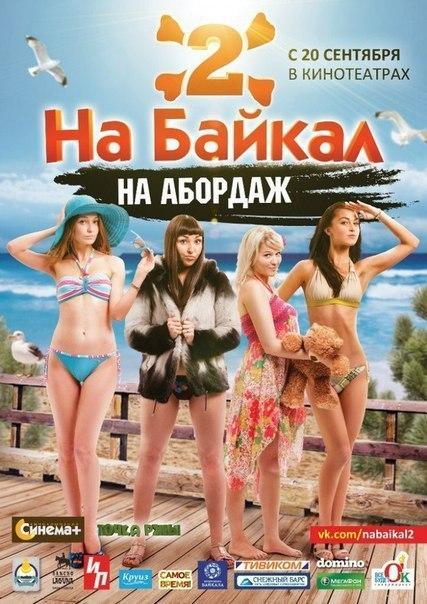 На Байкал 2: На абордаж (2012)