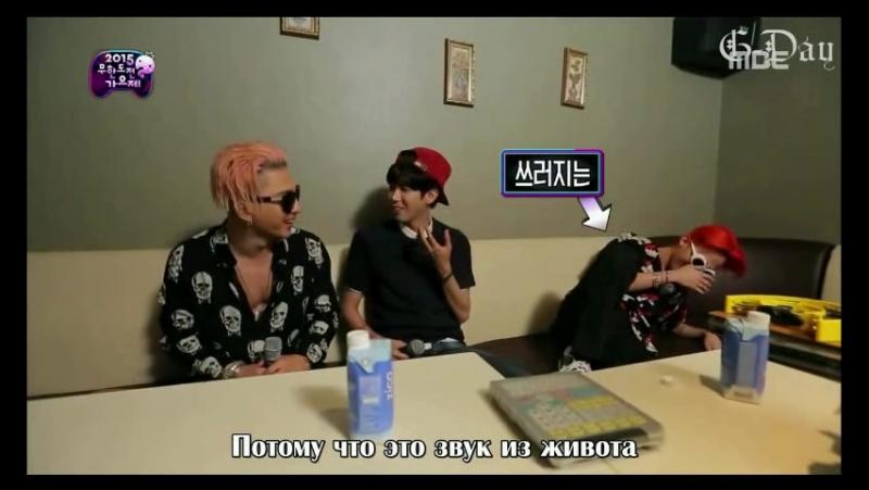 Музыкальный Фестиваль 2015. Бесконечный вызов (Infinity Challenge Ep. 435-442) Отрывки с G-Dragon и Теяном. Часть 1