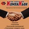 "ЮБФ ""КОМПАНЬОН"" консультации он-лайн"