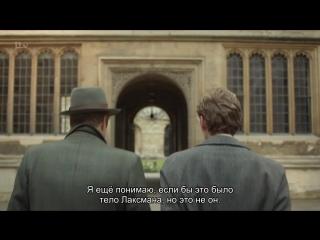 Endeavour/ Индевор, 4 сезон 4 серия (русские субтитры Ксения Немчинова)