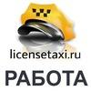 Лицензия на такси, работа в такси.