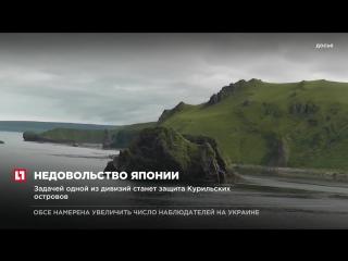 Япония направила протест России в связи с планами разместить дивизию на Курилах
