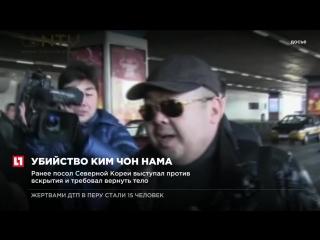 Причина смерти Ким Чон Нама отравление ви-газом - веществом нервно-паралитического действия