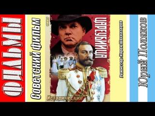 Цареубийца (1991) Карен Шахназаров.  Драма, Исторический,  Советский фильм