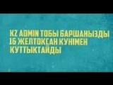 KZ ADMIN 16.12.16