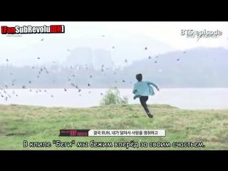 RUS BTS making of Run MV КАК СНИМАЛИ...ТС БЕГИ (480p)