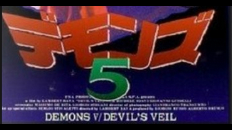 Демоны 5: Маска Сатаны / Demons 5: The Devil's Veil (1989)