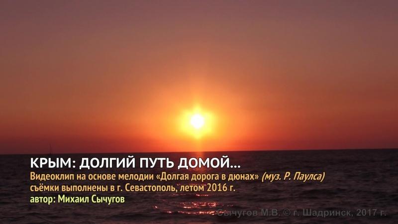 Крым - долгий путь домой