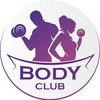 Фитнес-Центр «Body Club»