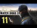 Прохождение Watch Dogs 2 PC/RUS/60fps - 11 HAUM на пороге