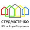 Студмістечко КПІ ім. Ігоря Сікорського