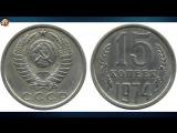 Самые редкие и дорогие монеты СССР 1961-1991 года