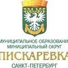 Муниципальное образование МО Пискаревка (СПб)