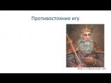 15. Русь и Орда. Образование Золотой Орды