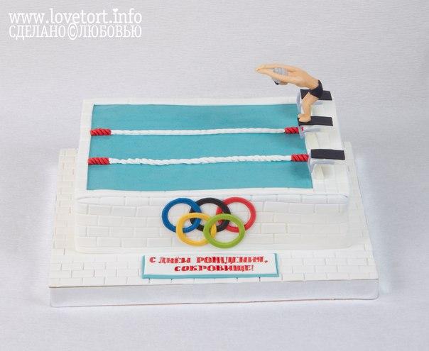 """Торт бассейн спортсмену по плаванию """"С Днем Рождения. сокровище"""" cake"""