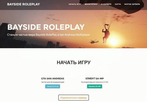 шаблон игрового сайта самп