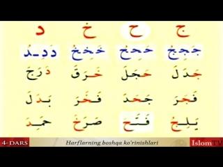 dars A -Men ham Quron Oqiyman- - YouTube