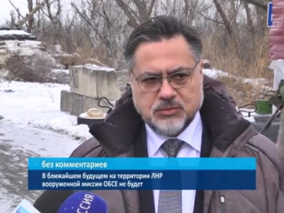 ГТРК ЛНР.В ближайшем будущем на территории ЛНР вооруженной миссии ОБСЕ не будет. 25 января 2017.