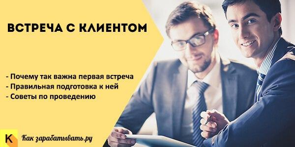 Первая встреча с клиентом: как назначать и проводить + скрипт http:/