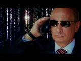 Поздравления с праздником от В.В. Путина в живом диалоге по телефону. Заказывайте прямо сейчас на 1romantic.com