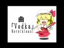 Touhou - Flandre  Vodka