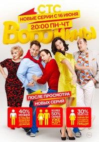 Воронины (Сериал 2009-2016)