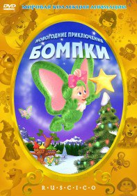 Новогодние приключения Бомпки / A Very Wompkee Christmas (2003)