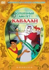 Волшебный амулет Кавалан / Magic Amulet Kavalan (1999)