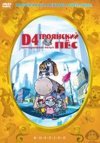 D4: Троянский пес / D4: The Trojan Dog (1999)