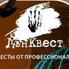 ДонКвест - Первый квест в Донецке с актерами