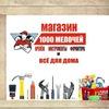 Магазин 1000 мелочей Нижнекамск|инструменты