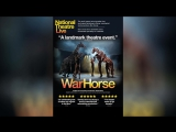 Боевой конь (2014)  National Theatre Live War Horse