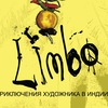 НАРОДНЫЙ ПРОЕКТ - LIMBO