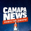 СамараNews   Новости Самары