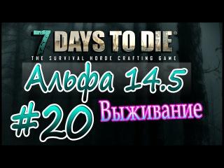 7 Days to die Альфа 14.5 Выживание на русском (часть 20) Долутываем и домой