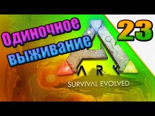 ARK: Survival Evolved одиночное выживание (часть 23) Снова снежный биом, Волчица и холодиль ...