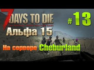 7 Days To Die Альфа 15 на сервере Cheburland (13) Лутаемся недалеко от дома