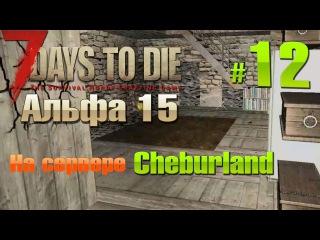 7 Days To Die Альфа 15 на сервере Cheburland (12) Возвращение домой