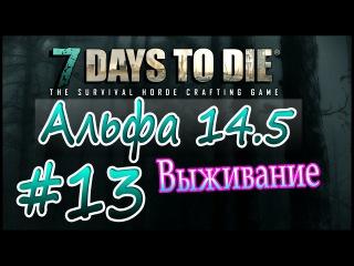7 Days to die Альфа 14.5 Выживание на русском (часть 13) Начинаем строить дом
