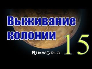 RimWorld прохождение с девушкой (часть 15) Налеты