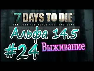 7 Days to die Альфа 14.5 Выживание на русском (часть 24) Домой