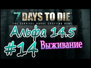 7 Days to die Альфа 14.5 Выживание на русском (часть 14) Продолжаем строить дом