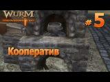 Wurm Unlimited - Кооператив - (05) Строим Печку и на поиски железа