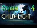 (Стрим) Child of Light прохождение на русском (часть 4)