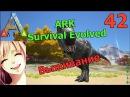 ARK Survival Evolved прохождение с девушкой часть 42 Тестируем меч и щит