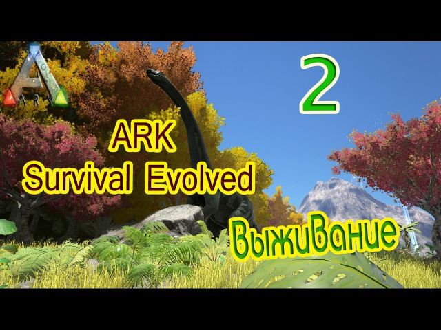 ARK Survival Evolved выживание (часть 2) Приручаем Додо